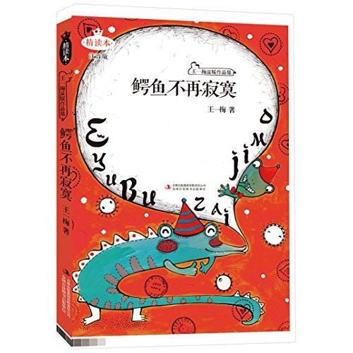 鳄鱼不再寂寞(精读本)