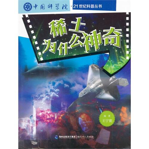 稀土为什么神奇/中国科学院21世纪科普丛书