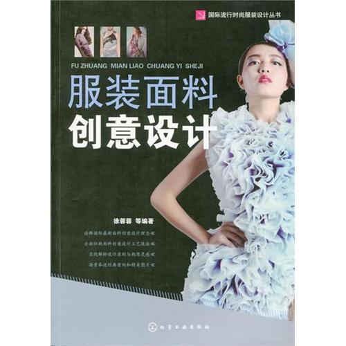 国际流行时尚服装设计丛书--服装面料创意设计