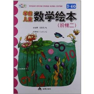 学前儿童数学绘本(阶梯二)3-4岁