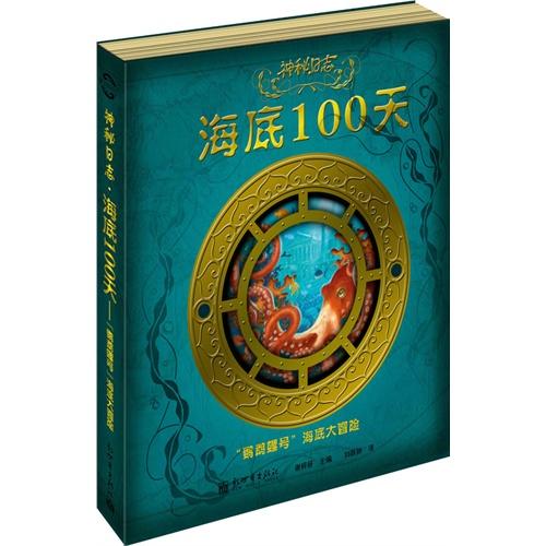 """神秘日志·海底100天——""""鹦鹉螺号""""海底大冒险"""