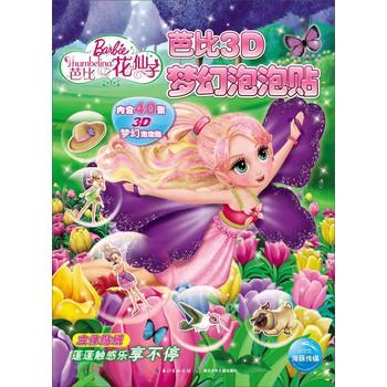 芭比3d梦幻泡泡贴:芭比花仙子(立体贴纸) 高清图片