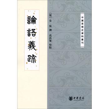 中国思想史资料丛刊:论语义疏