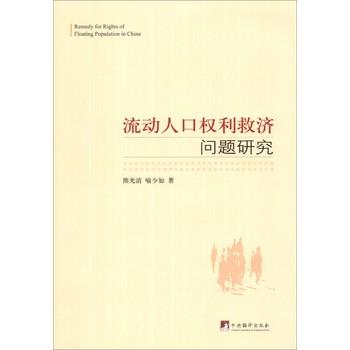 流动人口权利救济问题研究