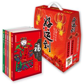 中华年俗文化丛书:福、禄、寿、喜、财(套装共5册)