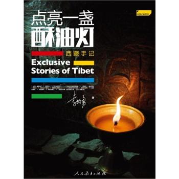 点亮一盏酥油灯:西藏手记(中国记者足迹丛书)