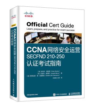CCNA 网络安全运营 SECFND 210-250认证考试指南
