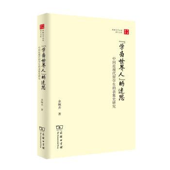 """""""学为世界人""""的迷思:中国近现代留学生的表象史研究(珞珈国学丛书)"""
