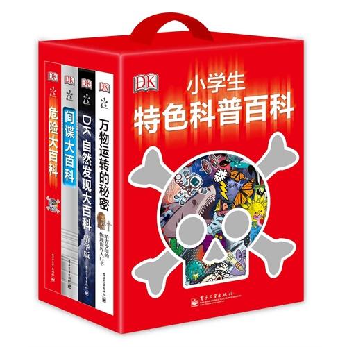 DK小学生特色科普百科系列(精装全4册)