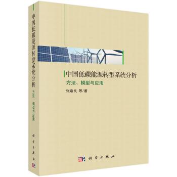中国低碳能源转型系统分析:方法、模型与应用