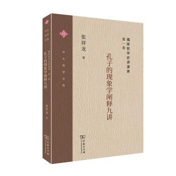 儒家哲学史讲演录(第一卷):孔子的现象学阐释九讲(中大哲学文库)