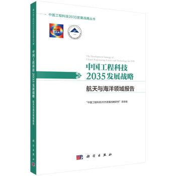 中国工程科技2035发展战略·航天与海洋领域报告