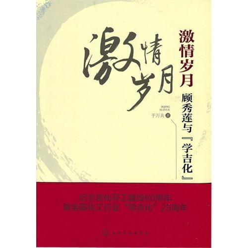 """激情岁月:顾秀莲与""""学吉化"""""""