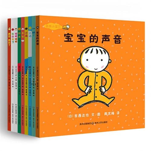 亲亲小宝贝系列·婴儿认知绘本(全9册)