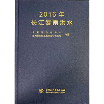 2016年长江暴雨洪水