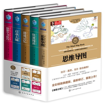 思维导图系列(套装5册)