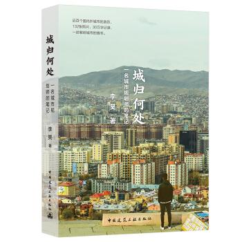 城归何处:一名城市规划师的笔记