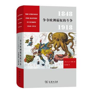 争夺欧洲霸权的斗争 1848-1918