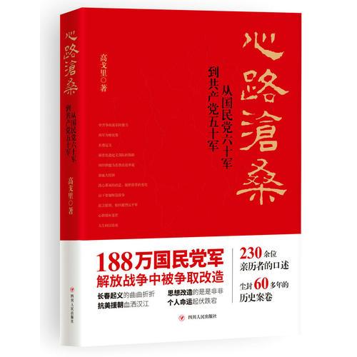 心路沧桑 :从国民党六十军到共产党五十军(第二版)