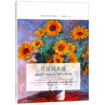 优良而丰盛(美国在艺术资助体系上的创造性成就)/文化艺术经济学译丛