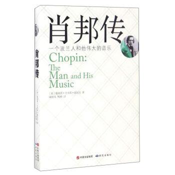 肖邦传:一个波兰人和他伟大的音乐