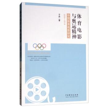 体育电影与奥运精神——中国体育电影研究(2000—2018)