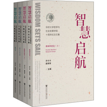 智慧启航:华侨大学哲学与社会发展学院十周年纪念文集
