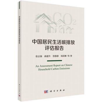 中国居民生活碳排放评估报告