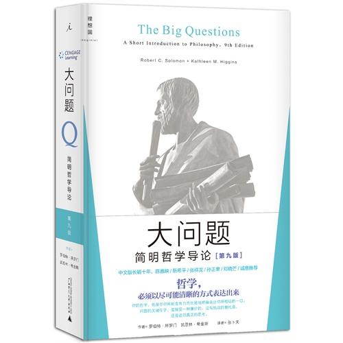 大年夜问题:简明哲学导论(第九版)