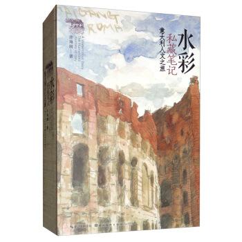 水彩私藏笔记——意大利人文之旅