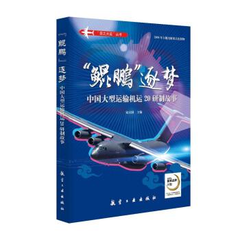 鲲鹏 逐梦:中国大型运输机运20研制故事