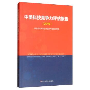 中美科技竞争力评估报告(2019)