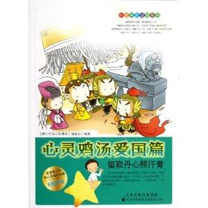 小故事大道理系列61心灵鸡汤爱国篇-百道网