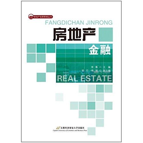 房地产金融