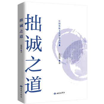 拙诚之道:中国传统文化智慧点滴
