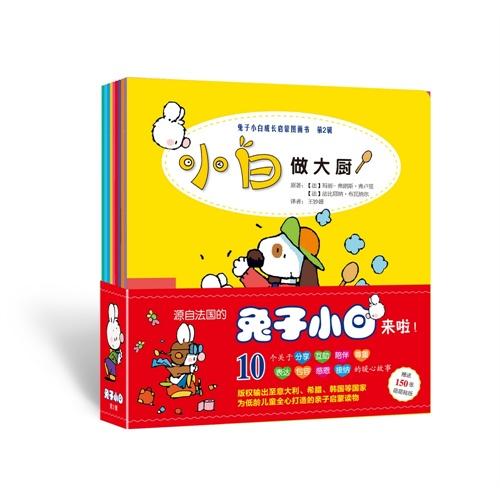 兔子小白成长启蒙图画书第2辑(套装共10册)