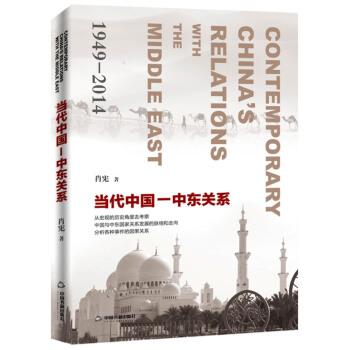 当代中国-中东关系