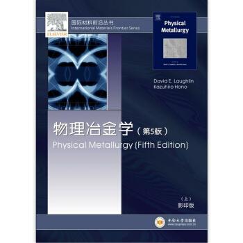 物理冶金学(第5版)