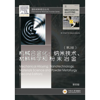 机械合金化:纳米技术、材料科学和粉末冶金(第2版)