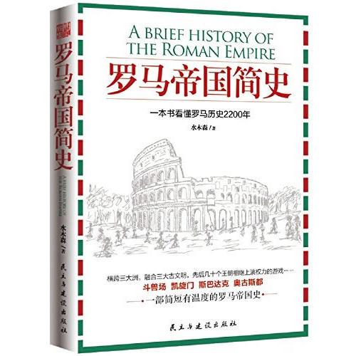 罗马帝国简史