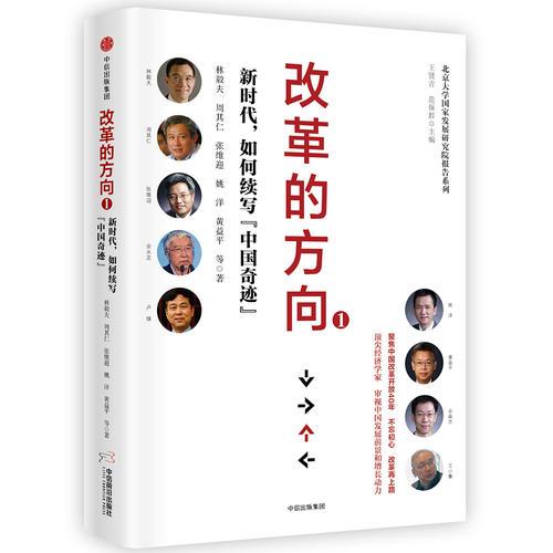 """改革的方向1:新时代,如何续写""""中国奇迹"""""""
