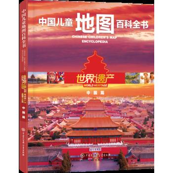 中国儿童地图百科全书•世界遗产(中国篇)