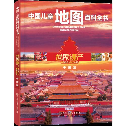 中国儿童地图百科全书·世界遗产(中国篇)