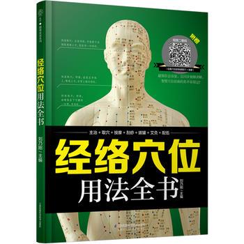 经络穴位用法全书(汉竹)