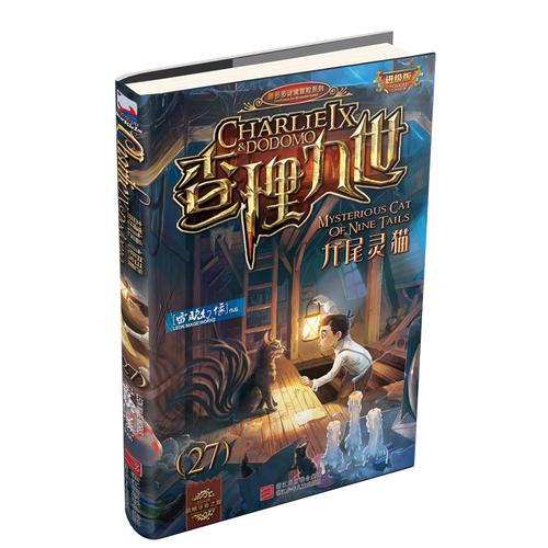 墨多多谜境冒险系列·查理九世 进级版(27):九尾灵猫