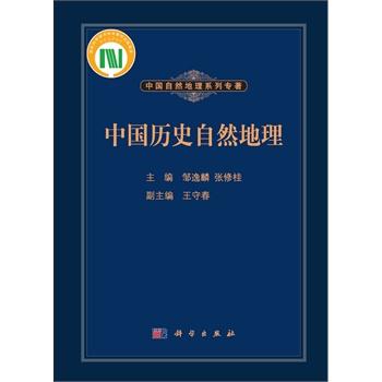 中国历史自然地理 [精装]