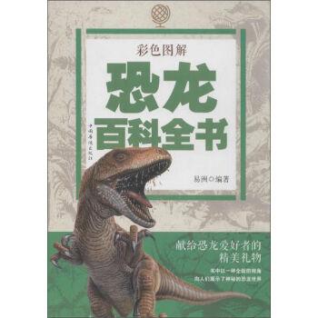 彩色图解恐龙百科全书