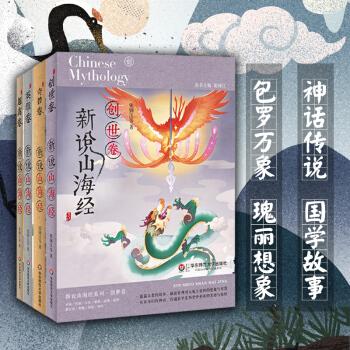 新说山海经(第一辑·套装全4册)
