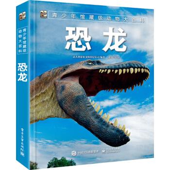 小猛犸童书 青少年馆藏级动物大百科:恐龙