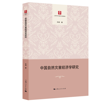中国自然灾害经济学研究